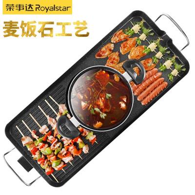 荣事达(Royalstar)电火锅麦饭石电烧烤炉家用电无烟烤盘涮烤火锅一体锅不粘烤肉机