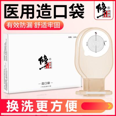 【買4送1】修正造口袋一件式10片/盒開口型造瘺袋大便袋