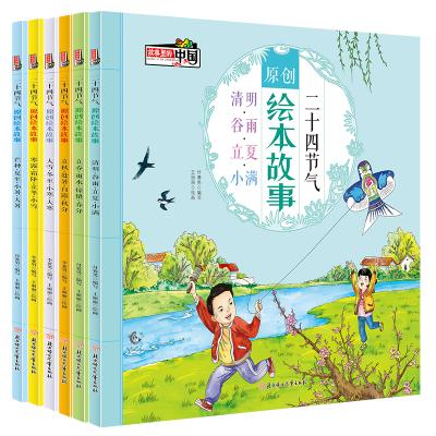 這就是二十四節氣繪本全6冊 小學生版中國傳統文化 十萬個為什么幼兒版小學生聆聽書 3-6-7-9-12周歲兒童科普繪本