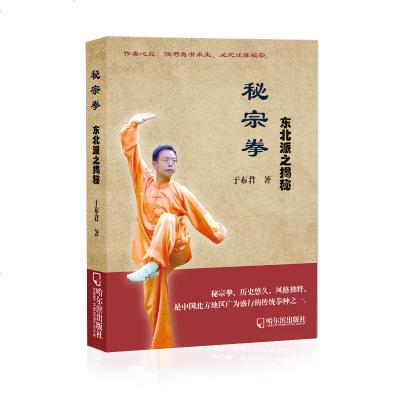 正版 秘宗拳:東北派之揭秘 于布君 拳術書籍 哈爾濱出版社