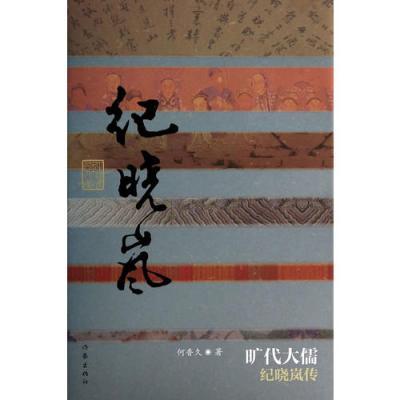 旷代大儒——纪晓岚传(平)