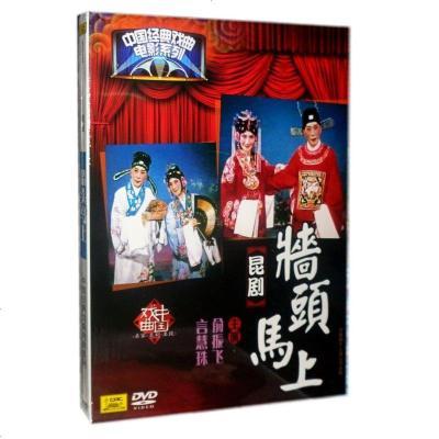 正版  中國經典戲曲 昆劇 墻頭馬上 1DVD主演:俞振飛 言慧珠