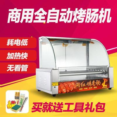 烤腸機商用熱狗機臺灣自動烤香腸火腿腸機器家用臺式小型七管