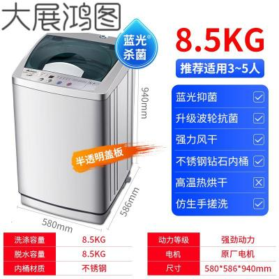 7.5KG公斤家用波輪迷你烘干洗脫節能靜音洗衣機全自動大容量 8.5KG藍光殺菌+強力風干
