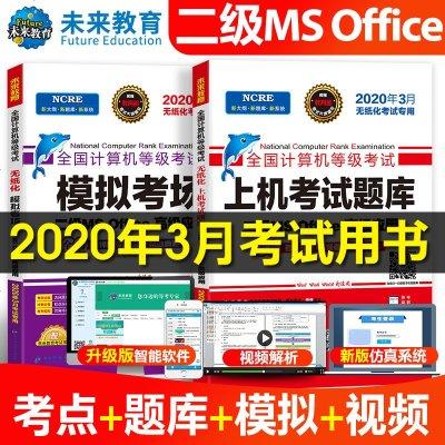 未来教育2020年3月全国计算机二级ms office上机考试题库模拟考场选择题教材教程国二计算机考试offic