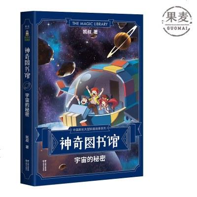 神奇图书馆 宇宙的秘密 原创科普故事新书来 宇宙探故事 太空知识 宇宙大冒 儿童科普 科幻 儿童