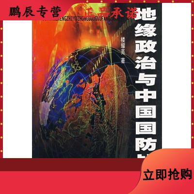 地緣政治與中國國防戰略 樓耀亮 天津人民出版社 9787201039831