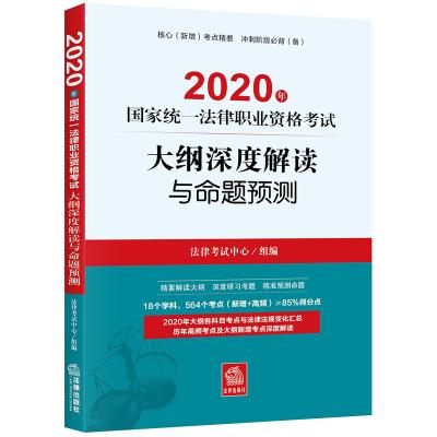 2020年國家統一法律職業資格考試大綱深度解讀與命題預測 法律考試中心 組編 著 社科 文軒網