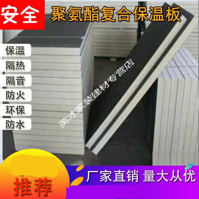 閃電客聚氨酯保溫板內外墻屋頂防火保溫隔熱板室內吊頂隔音阻燃冷庫材料 1厘米厚(長1.2米*0.6米