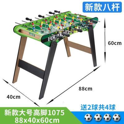 慧鑫桌上足球机木质儿童桌式面台球桌玩具双号8杆节日礼品物