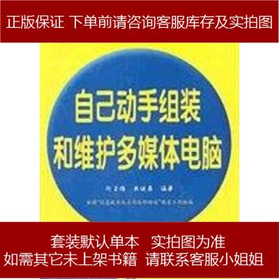 自己动手组装和维护多媒体电脑 关继来 /何卫雄 北京希望电子出版社 9787302045793