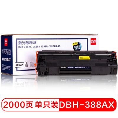 得力适用惠普M1136硒鼓P1106打印机m1216nfh墨盒m1213NF P1108 388A 88A硒鼓大容量1支