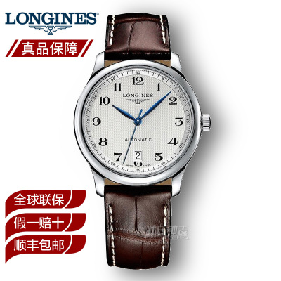 瑞士浪琴(LONGINES)手表 名匠系列时尚商务休闲真皮带自动机械表钢带防水男表