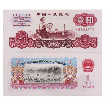 昊藏天下 第三套人民幣 全新品相 1元紙幣 女拖拉機手