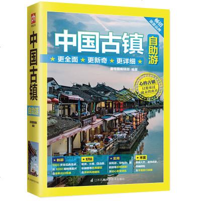 中國古鎮自助游 幽探追溯歷史感受人文一書在手無須導游一城一故事一鎮一風格新穎好玩實用豐富你的旅行體驗!旅游書籍云南