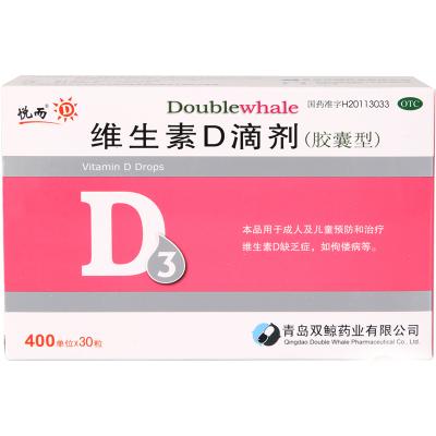 買二送12粒】悅而維生素D3滴劑 400單位*30粒/盒 青島雙鯨成人兒童補充維生素d佝僂病