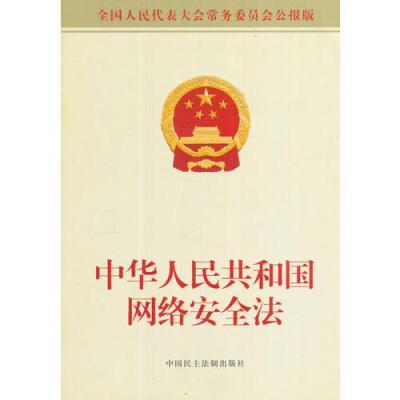 中華人民共和國網絡安全法