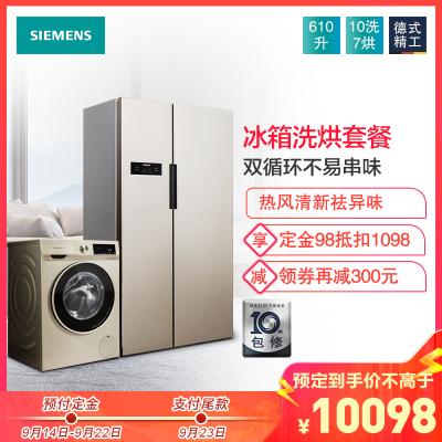 【冰洗套裝/套餐】西門子KA92NV03TI+WN54A2X30W 610升無霜對開門冰箱+10公斤洗干一體滾筒洗衣機