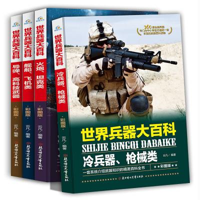 全套4册 世界兵器大百科书 武器 大全少儿军事书籍大全 小学生6-8-9-10-12岁课外书现代兵器儿童图书适合男生看的