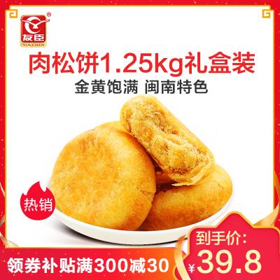 友臣肉松饼1.25kg/约35个年货礼盒整箱装传统糕点心网红小零食休闲零食小吃