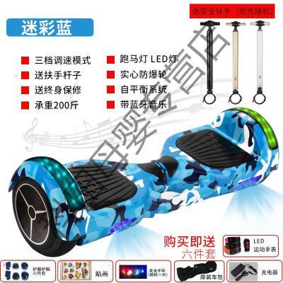 智能電動兒童自平衡車雙輪思維車成人體感車小孩兩輪扭扭車帶扶桿應學樂 7寸迷彩藍帶藍牙跑燈+扶手禮包 36V
