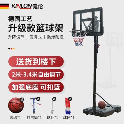 健倫(JEEANLEAN 兒童籃球架家用可升降成人標準室內移動戶外投籃幼兒園藍球架