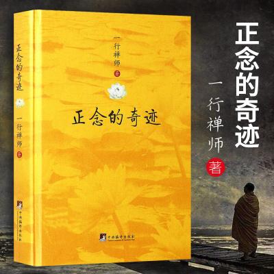 正念的奇跡 精裝版 一行禪師 是現代的佛教禪宗詩人 人生哲學心理學西藏生死書舍得放下圣嚴法師南懷瑾信仰佛教的書籍佛學