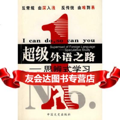 【9】超級外語之路——思辨式學習,孫業山,中國文史出版社 9787503417894