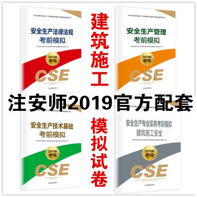 2019注册安全工程师考前模拟试卷 建筑安全生产专业实务 4本 安全工程师2019官方教材配套书
