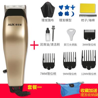 奧克斯(AUX)理發器電推剪推子成人帶線電源式專業發廊理發店專用剃頭發 土豪金【套餐一】
