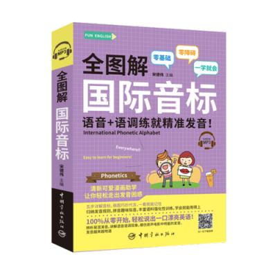 全圖解 國際音標 語音+語調練就精準發音!(附贈MP3)FUN ENGLISH系列