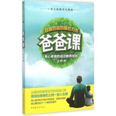 正版 爸爸课 宋阳 著 中国华侨出版社 9787511356291 书籍