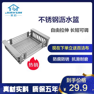 家韵(jiayun)水槽滤水架沥水篮不锈钢厨房洗菜篮水池洗菜盆漏水篮可伸缩