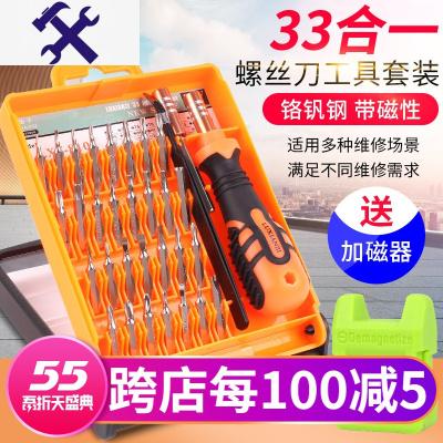 十字螺絲刀套裝家用拆手機維修工具多功能梅花小起子螺絲批工具組合套裝 敬平