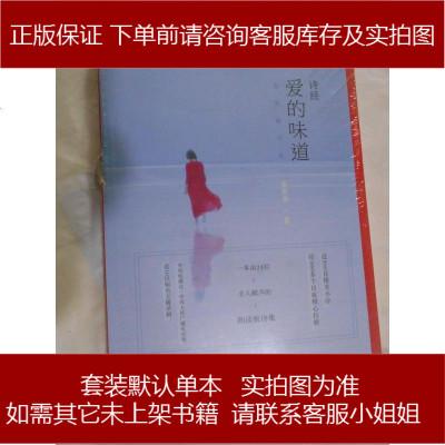诗经爱的味道(姜泉甬诗集) 姜泉甬 知识产权 9787513050654
