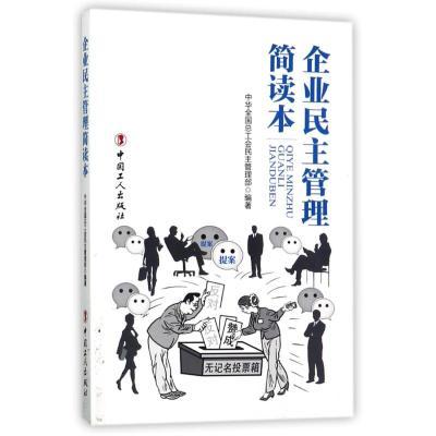 正版 企业民主管理简读本 中华*总工会民主管理部 编写 中国工人出版社 9787500865506 书籍