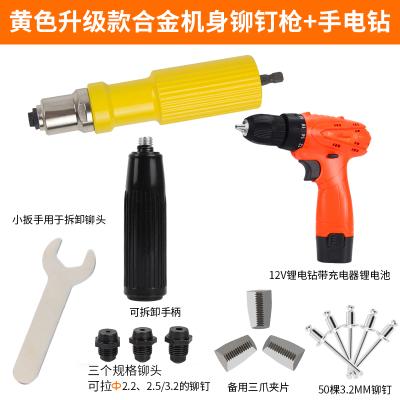 CIAA電動鉚釘轉換頭鉚釘機卯釘搶手電鉆拉鉚釘氣動抽芯鉚釘機 升級款加12vSJN手電鉆