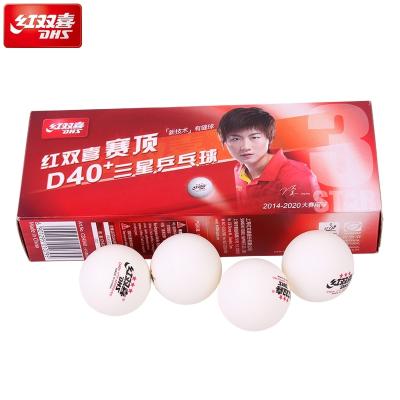 紅雙喜乒乓球三星專業比賽賽頂40+一星級訓練室內家用抽獎兵乓球