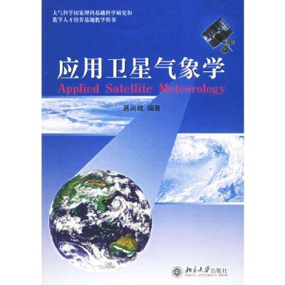應用衛星氣象學——大氣科學國家理科基礎科學研究和教學人才培養基地教學用書