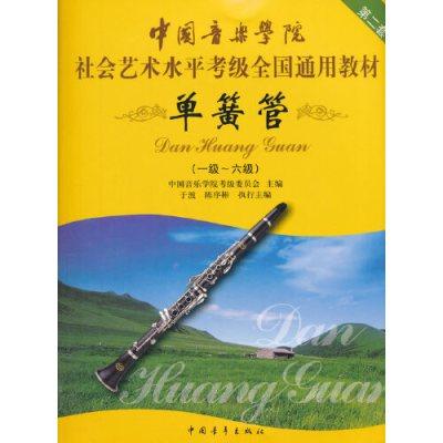 中國音樂學院社會藝術水平考級全國通用教材 單簧管(一級~六級)