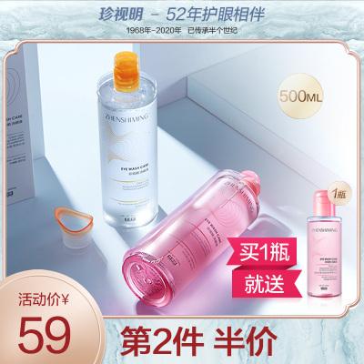 珍視明洗眼液眼部護理液雙倍維生素清涼型500ml