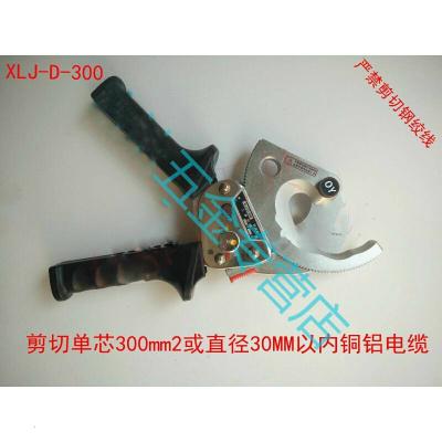 阿斯卡利棘轮式电缆剪 断线钳 齿轮线缆剪刀 钢绞线剪 链条剪 剥线器 XLJ-D-300精品款(单芯300平方)