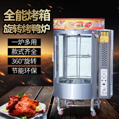 全自動商用850型電熱烤鴨爐納麗雅(Naliya)木炭燃氣烤箱旋轉液化氣煤氣烤魚肉機 5盤及以上