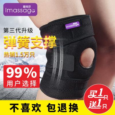 爱玛莎Imassage运动护膝专业户外登山护膝弹簧款骑行跑步健身男女运动护具单只装不分左右