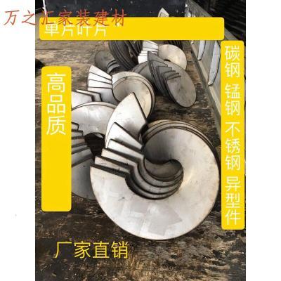 單片葉片加厚絞龍葉片 優質碳鋼不銹鋼單片定做螺旋葉片