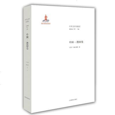 0905中外文学交流史中国—德国卷