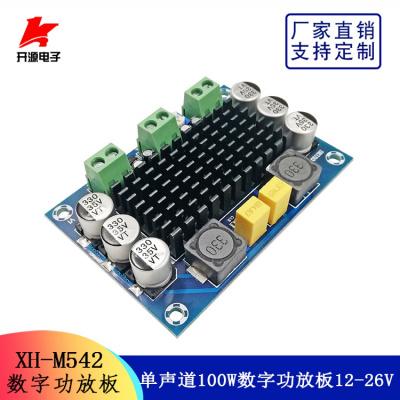 XH-M542 單聲道100W數字功放板 TPA3116D2 數字音頻放大板 12-26V