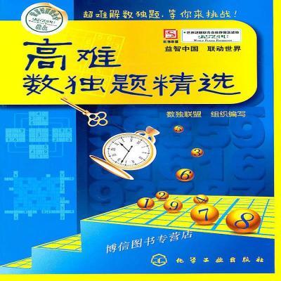 正版高难数独题精选 数独联盟组织编 化学工业出版社化学工业出版