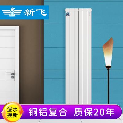 新飛暖氣片家用水暖銅鋁壁掛式散熱器定制采暖集中供暖水暖暖器片XTL85*75 355mm