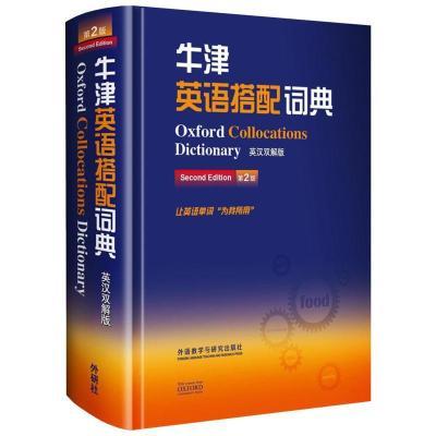 牛津英語搭配詞典(英漢雙解版D2版)